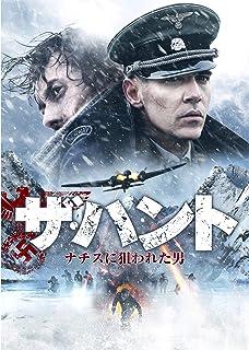 ザ・ハント ナチスに狙われた男(字幕版)
