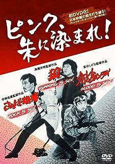 ピンク、朱に染まれ! 『狼 RUNNING is SEX』 『さらば相棒 ROCK is SEX』 『ハーレムバレンタインデイ BLOOD is SEX』 (3in1) [DVD]