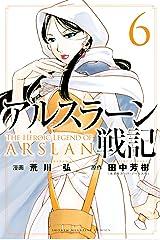 アルスラーン戦記(6) (週刊少年マガジンコミックス) Kindle版