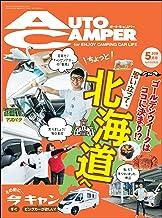 AutoCamper (オートキャンパー) 2019年 5月号 [雑誌]