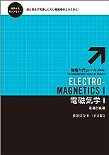 表紙: 電磁気学 I-電場と磁場 (物理入門コース 新装版) | 長岡 洋介