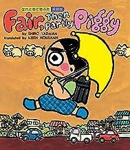 表紙: FAIR, then partly PIGGY  はれときどきぶた 英語版 | 矢玉四郎