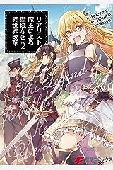 リアリスト魔王による聖域なき異世界改革 2 (電撃コミックスNEXT) Kindle版