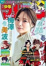 表紙: 週刊少年マガジン 2020年50号[2020年11月11日発売] [雑誌] | 今村翔吾
