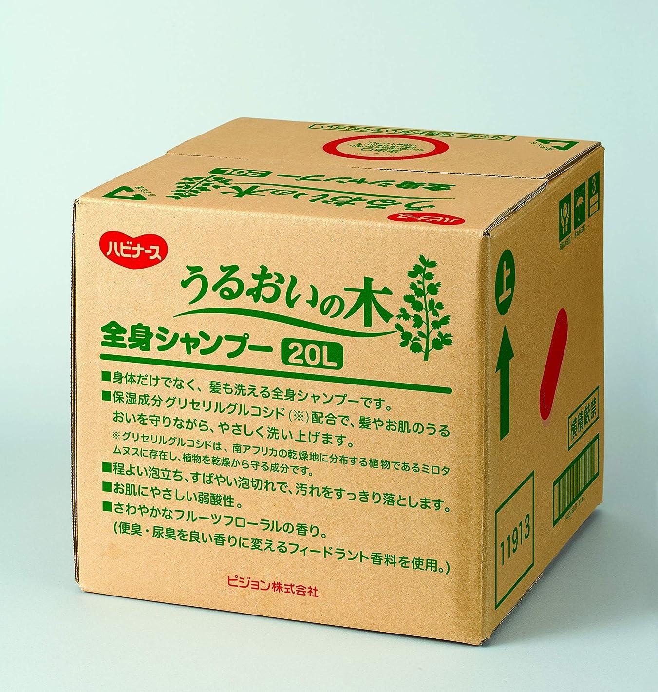 バラエティ支店マグうるおいの木 全身シャンプー 20L