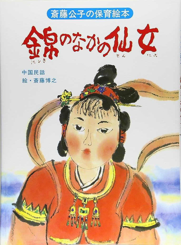経験者テーブル再発する錦のなかの仙女―中国民話 (斎藤公子の保育絵本)