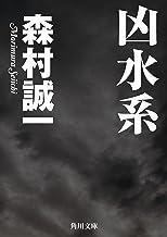 表紙: 凶水系 (角川文庫)   森村 誠一