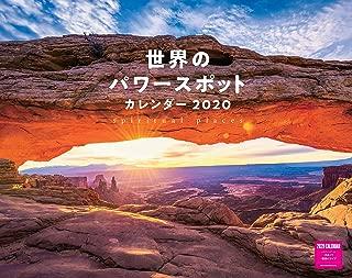 カレンダー2020壁掛け 世界のパワースポットカレンダー2020(ネコ・パブリッシング) ([カレンダー])