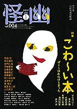 表紙: 怪と幽 vol.004 2020年5月   京極 夏彦