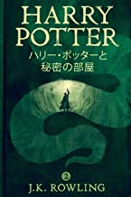 表紙: ハリー・ポッターと秘密の部屋: Harry Potter and the Chamber of Secrets ハリー・ポッタ (Harry Potter) | J.K. Rowling
