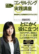 表紙: 実況LIVEコンサルティング実践講座 | 須藤 実和