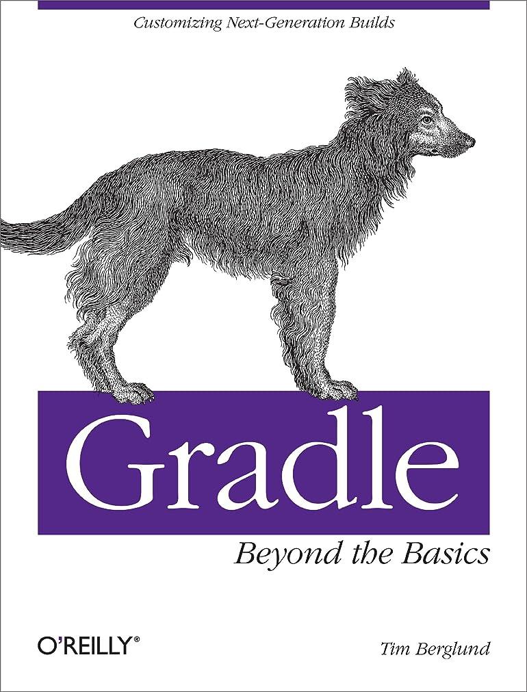 定期的におんどり理解するGradle Beyond the Basics: Customizing Next-Generation Builds (English Edition)