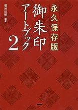 表紙: 永久保存版 御朱印アートブック2 | 菊池 洋明