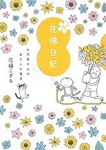 表紙: 続 花福日記 お花屋さんのあたふた毎日   花福こざる