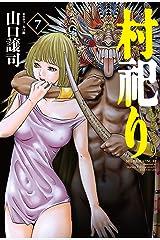 村祀り 7巻 (芳文社コミックス) Kindle版