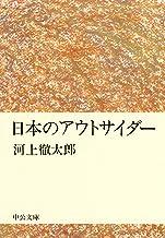 表紙: 日本のアウトサイダー (中公文庫) | 河上徹太郎