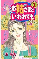 お姑さまといわれても(1) (BE・LOVEコミックス) Kindle版