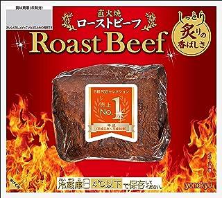 [冷蔵] 米久 直火焼ローストビーフ 160g