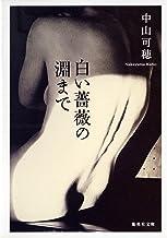 表紙: 白い薔薇の淵まで (集英社文庫) | 中山可穂