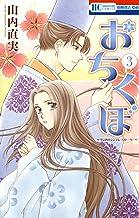 表紙: おちくぼ 3 (花とゆめコミックス) | 山内直実