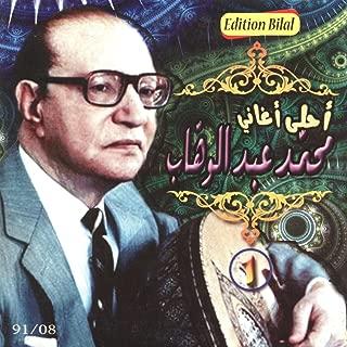 Ahla Aghani Mohamed Abdel Wahab, Vol. 1