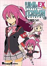 表紙: リトルバスターズ!EX The 4コマ(3) (電撃コミックスEX) | 笹桐 ゆうや