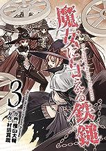 魔女に与える鉄鎚 3巻 (デジタル版ガンガンコミックスJOKER)