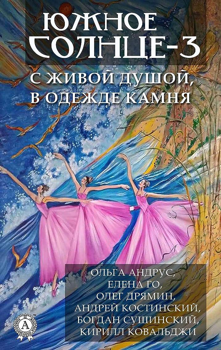 恋人腰ロビーЮжное солнце-3. С живой душой, в одежде камня (Russian Edition)