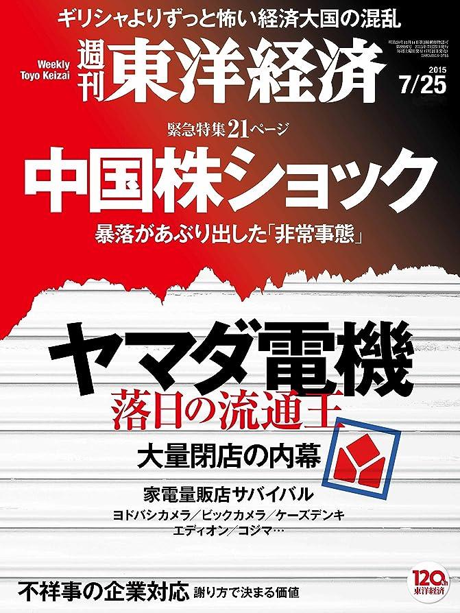 うん食用ナサニエル区週刊東洋経済 2015年7/25号 [雑誌]