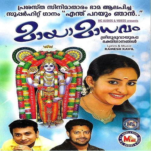 mayamadhavam album mp3 songs