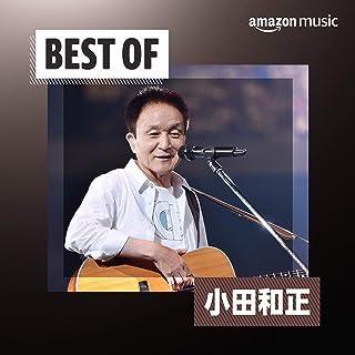 Best of 小田和正