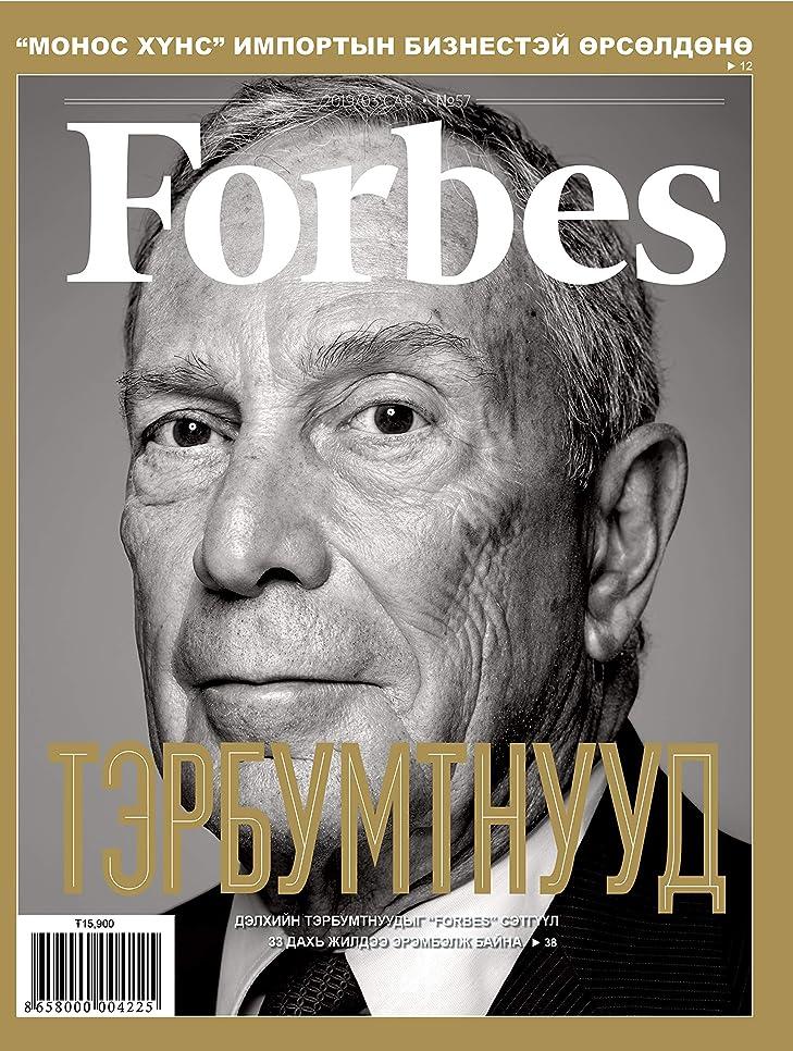 機動チャーター不変ТЭРБУМТНУУД: Forbes Mongolia (2019/03 сар №57) (English Edition)