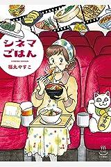 シネマごはん(1) (思い出食堂コミックス) Kindle版