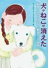 表紙: 犬やねこが消えた 戦争で命をうばわれた動物たちの物語 (戦争ノンフィクション) | 井上こみち