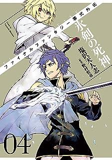 FINAL FANTASY零式外伝 氷剣の死神 4巻 (デジタル版ガンガンコミックス)