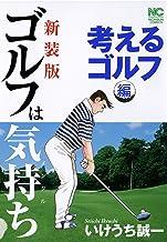 表紙: 【新装版】ゴルフは気持ち〈考えるゴルフ編〉 | いけうち誠一
