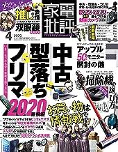 表紙: 家電批評 2020年 4月号 [雑誌]   家電批評編集部