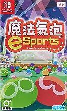 PuyoPuyo eSports for Nintendo Switch - Standard
