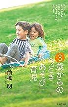 表紙: 3歳からの今どき「外あそび」育児 | 前橋 明