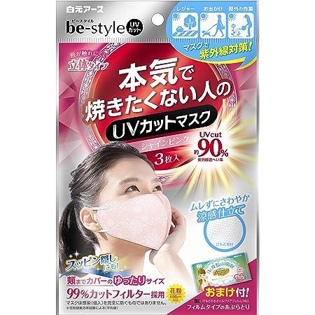 ビースタイル(be-style) UVカットマスク シャインピンク 3枚入