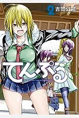 てんぷる(2) (コミックDAYSコミックス) Kindle版