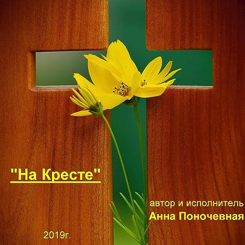 Анна Поночевная - Твоя любовь сильнее (2019)