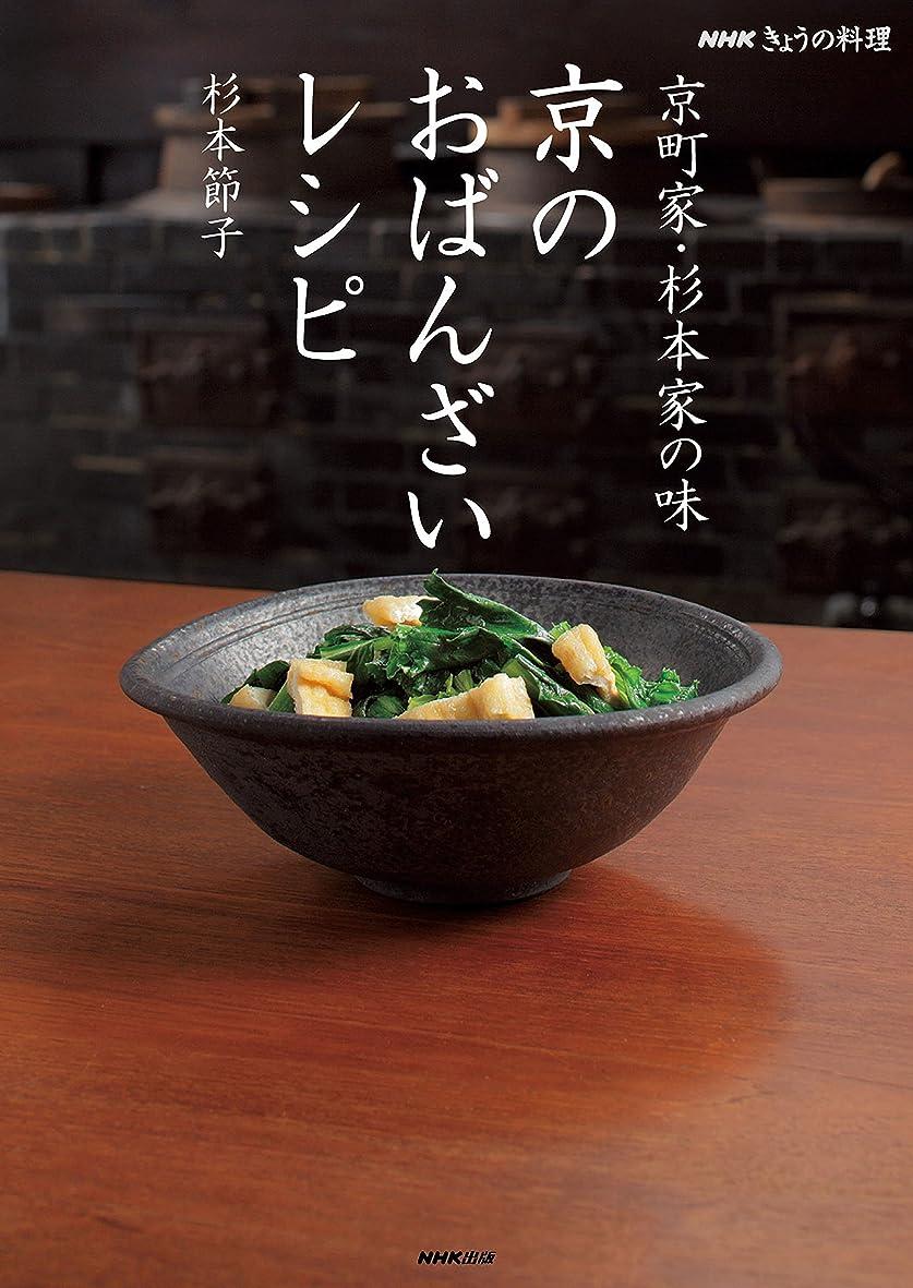 検出可能エキゾチック乱気流NHKきょうの料理 京町家?杉本家の味 京のおばんざいレシピ