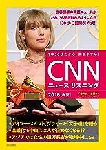 表紙: [音声データ付き]CNNニュース・リスニング2016[春夏] | CNN English Express編