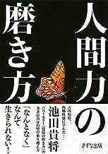 表紙: 人間力の磨き方 (きずな出版) | 池田 貴将