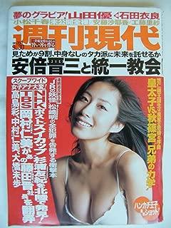 週刊現代 2006年 09月 30日号 [雑誌]