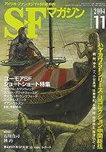 S-Fマガジン 2004年11月号 (通巻583号) ハヤカワSFシリーズ Jコレクション中間総括