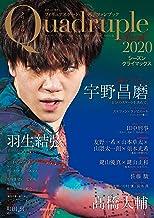 表紙: フィギュアスケート男子ファンブック Quadruple Axel 2020 シーズンクライマックス | 山と溪谷社=編