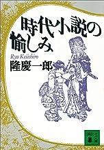 表紙: 時代小説の愉しみ (講談社文庫)   隆慶一郎
