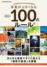表紙: 写真が上手くなる100のルール 学研カメラムック | CAPA&デジキャパ!編集部